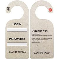 Табличка дверная Ошибка 404 18
