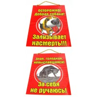 Плакат Добрая собакаЗлая голодная 18