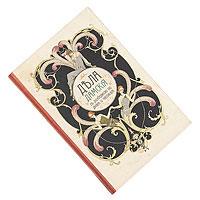 Книга для записей Дела дамские 18