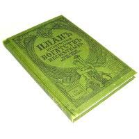 Книга для записей План приобретения богатств 18