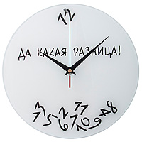 Часы АнтиЧасы Да какая разница Стеклянные
