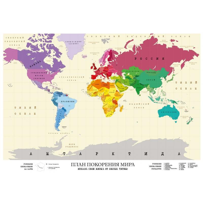 Гаджет Эврика Тубус карта План покорения Европы 93592