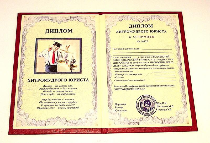 Поздравленья диплом