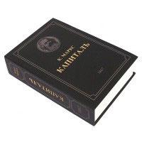 Книга сейф Капитал метал.