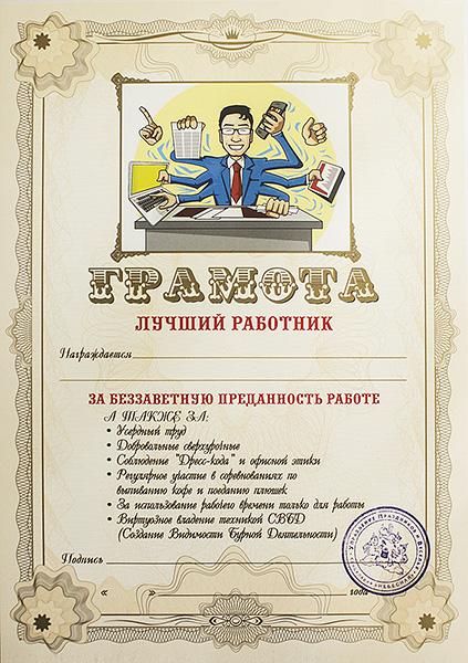Поздравления за добра работа