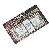 Забавная Пачка На удачу и везение 1000  долларов