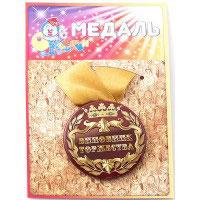 Медаль Виновник Торжества