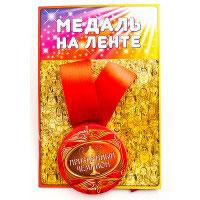 Медаль Признанный чемпион
