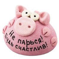 Фигурка Не парься! Будь счастлив! Свинка